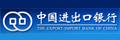 中国进出口银  行