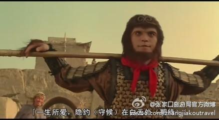 经典电影《大话西游》,取景地位于张家口怀来县境内的鸡鸣驿,因背靠鸡鸣山而得名。