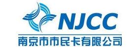 南京市市民卡有限公司