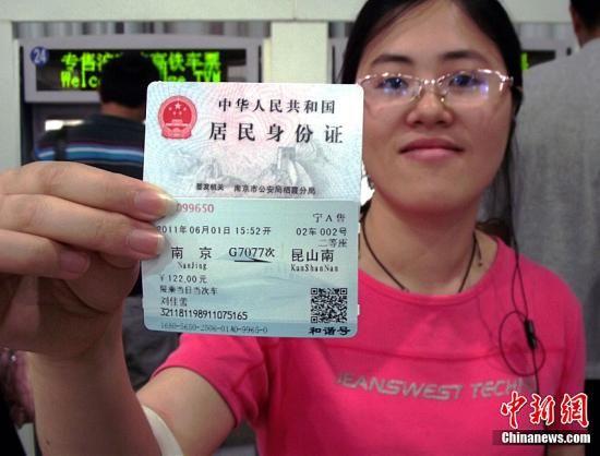 6月1日起,全国动车车票将统一实行实名制,乘客购买动车车票要凭身份证等有效证件,且须将所购实名制车票与相应身份证件一同出示方能进站乘车。安东 摄 图片来源:CNSPHOTO