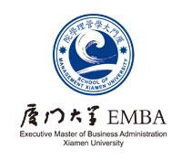 厦门大学管理学院EMBA中心