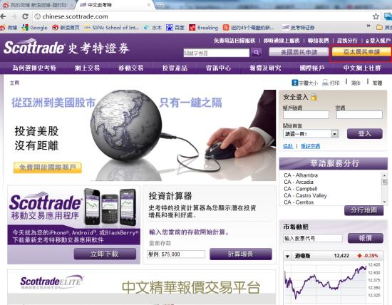 史考特中文网首页