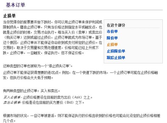 基本订单类型介绍