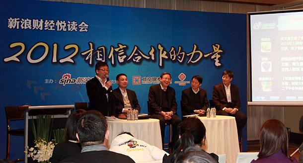 新浪财经悦读会:2012相信合作的力量(实录)