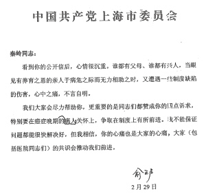 这是一封来自一个生活在上海的青年教师的公开信。