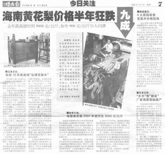 《海南特区报》作的题为《海南黄花梨价格半年狂跌九成》的新闻文章版面截图,其时间显示为2008年7月7日