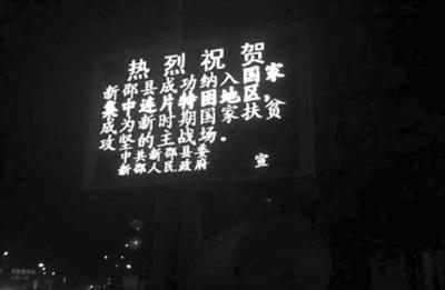 今年1月底,湖南新邵县庆祝纳入国家特困地区。