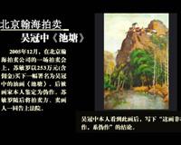 北京翰海拍卖吴冠中《池塘》
