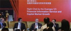 浦江夜话七:金融资讯服务与资本市场发展