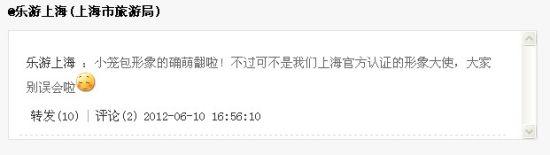 上海旅游局澄清