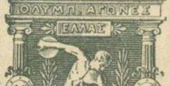 邮票挽救奥运会