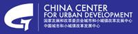 国家发改委城市和小城镇改革发展中心