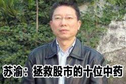 苏渝:拯救中国股市的十位中药
