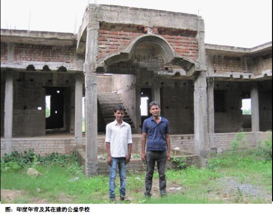 印度年青人及其在建的公益学校