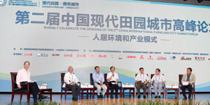 主题论坛:人居环境和产业模式实录