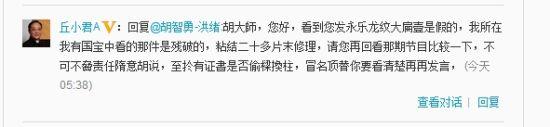 丘小君的微博回应
