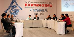 第六届贡献中国高峰会产业领袖论坛实录