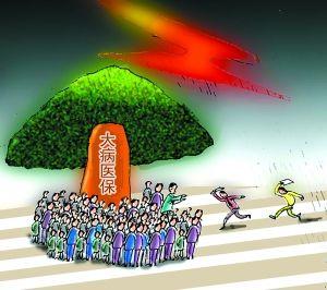 大病医保:医保最重大新政亟待破题_保险频道_