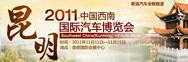 2011年中国西南(昆明)国际汽车博览会