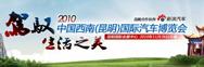 2010年中国西南(昆明)国际汽车博览会