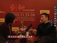 新浪财经对话万事利集团总裁李建华
