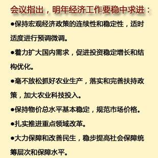 中共中央政治局会议分析研究明年经济工作