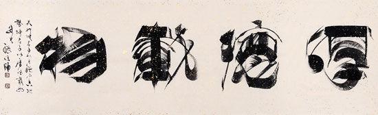 张济海代表作《厚德载物》