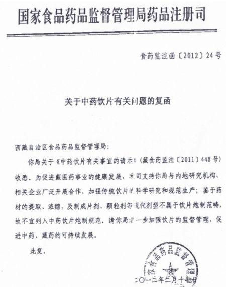 青海春天虫草被疑为三无产品 年销售额近50亿