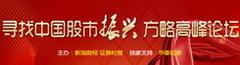 寻找中国股市振兴方略高峰论坛