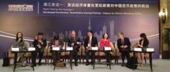 """""""浦江夜话一:发达经济体量化宽松政策对中国货币政策"""