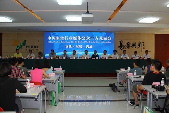 """""""2013中国家禽行业名家论坛""""在山东青岛举行"""