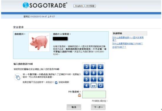 輸入您的用戶名 (User ID)及密碼