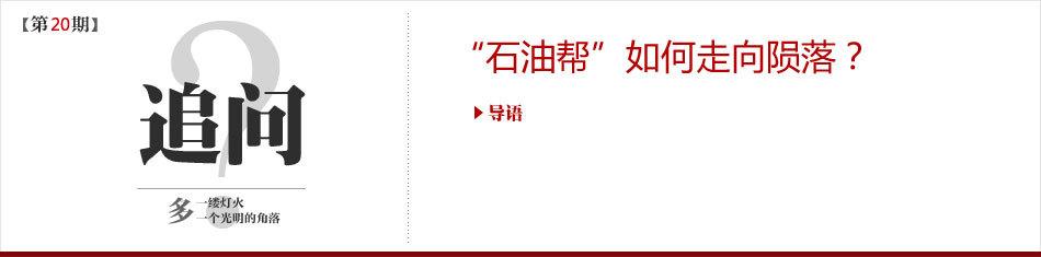 中央政法委大老虎