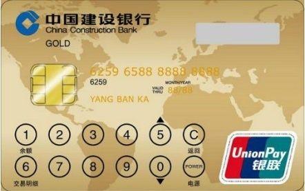 建行交行相继推出可视银行卡(图)