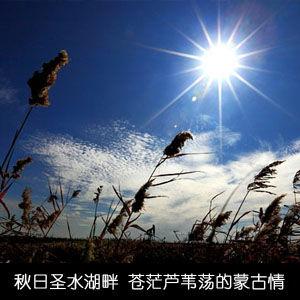 秋日圣水湖畔