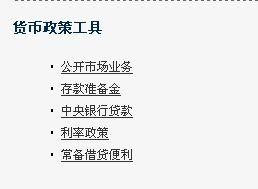 央行網站公布的貨幣政策工具多了一項:常備借貸便利。