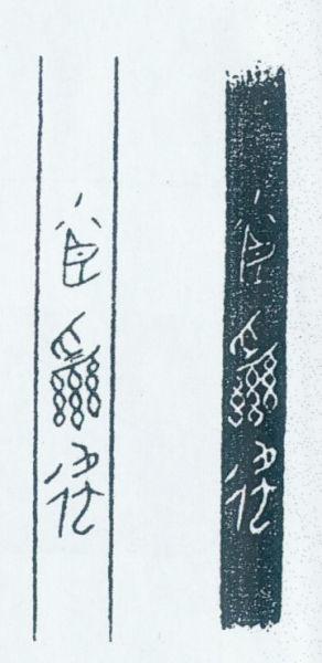 """图1-3 """"小臣系 """"玉璧铭文拓片"""