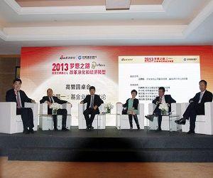 基金业高管讨论