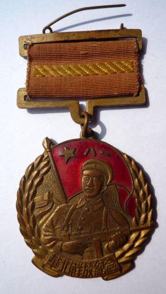 图一华北解放纪念章