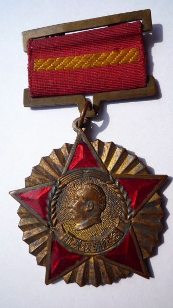 图五抗美援朝纪念章