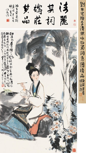 LOT23 刘旦宅 李清照咏白菊诗意图轴 立轴 设色纸本 1978年作