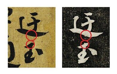 图2《道祖帖》墨迹(左)、《安素轩石刻》拓本(右)