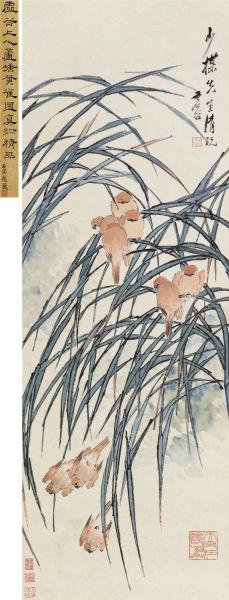 虚谷 芦塘黄雀 设色纸本 镜心 104 ×36 成交价:379.5万元