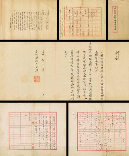梁鼎芬(1859―1919) 崇陵补种诗文稿