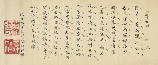 张充和(b.1914)昆曲《八声甘州》曲谱