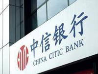 中信银行称不停止互联网金融布局 与百度达成战略合作