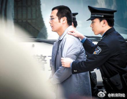博时基金经理马乐被被捕受审