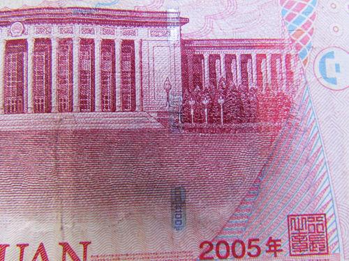 揭秘:人民币纸张如何造假