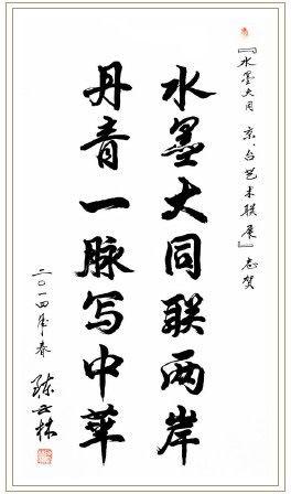 港澳台侨委员会主任陈云林为本次展览题词