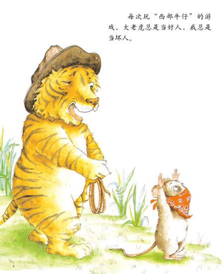 老虎笔画步骤图解
